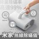 無線束縛打掃更隨心所欲 體積小重量輕不占空間 大面積有效提升除蟎效率 UV紫外線殺菌 殺菌率99%