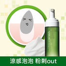無油感「胺基酸系潔淨因子」+超微粒「涼感Q彈泡泡」深層淨化 掃除粉刺 洗後水嫩不緊繃
