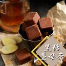 嚴選南投在地老薑 與新竹寶山黑糖 交織甜潤微辛滋味 由味蕾暖入心窩 無糖精、無農藥、無色素、無防腐劑