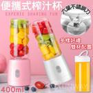 USB充電超方便 超可愛果汁機隨身杯 迷你 學生宿舍 榨汁機 家用 不鏽鋼刀片 1玻璃杯+1塑膠杯