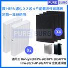 本產品組合包含﹕ 高效HEPA濾網濾心 x 2 活性碳濾網 x 4 足夠一年份時用