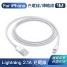 支援所有iOS版本  資料傳輸充電兩用  8Pin Lightning接頭  保固三個月 第二件半價