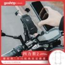 GC嚴選 機車單車用導航更方便 手機放上一秒鎖緊 四角緊扣不鬆動更牢固 防滑耐震墊片 保護手機更穩固
