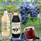 日本知名品牌Alps原裝進口 100%醇紅葡萄果汁 99.6%高含量白葡萄果汁 嚴選阿爾卑斯葡萄製成