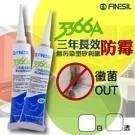 通過三大認證,品質有保證 保證三年不長黴 採用無污染性配方
