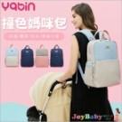 YABIN亞賓撞色媽媽包奶瓶保溫後背包