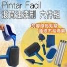 DIY油漆 粉漆 重刷 超級簡 ✔ 專利刷頭 ➤超省力,粉簡單 ✔ 滾輪設計 ➤ 大面積高效率
