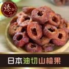 風靡日本的超夯油切菓