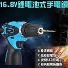 16.8V強勁鋰電池 防摔防震設計 電機防水功能