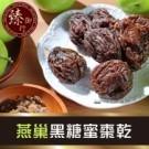 嚴選台灣燕巢在地熟成蜜棗,產地採收100%完整果實新鮮製作,嚴選自然原料+絕對無添加=天然美味!