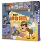 出版社:親子天下/作者:王淑芬