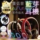 耳罩式耳機,無線藍牙耳機,耳罩耳機,電競耳機,藍芽耳機,無線耳機,遊戲耳機,音樂耳機,重低音耳機