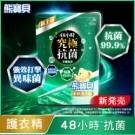 抗菌99.9% 強效打擊異味菌 48小時究極抗菌 含100%澳洲天然茶樹精油