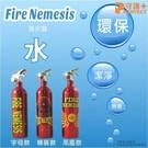 適用於A類、B類、C類火災 99%水+1%濕潤劑 藥劑效期10年