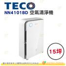 東元 TECO NN4101BD 空氣清淨機 15坪 公司貨 活性碳除臭 變頻 省電 智慧感測 空品