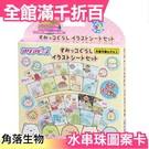 ★日本正版商品 ★操作簡單無毒玩具 ★讓孩子擁有發揮藝術天份的空間 ★閃閃發亮