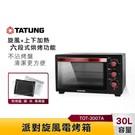可調節恆溫控制100~230℃ 底部附加集屑盤,清潔更方便 溫控、定時、烘烤3種功能旋鈕