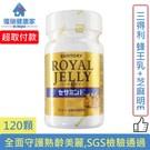 SUNTORY 三得利 蜂王乳+芝麻明E 120錠/瓶 成分配方新升級