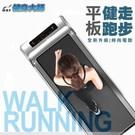 銀色限定版本 超時尚造型平板設計 無線遙控跑步好輕鬆