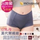 莫代爾纖維、材質輕盈、吸濕排汗、透氣性佳、加大尺碼,台灣製造 隨機出貨不挑色