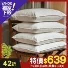 PB頂級羽絨枕,品牌保證 吸濕透氣 / 乾爽舒適 / 輕盈蓬鬆