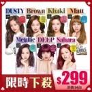 活動至 11/26 am11:00止~  韓國彩染第一品牌 輕鬆上手居家染髮 豐盈彈性泡沫,不易滴落