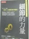 [ISBN-13碼] 9789869283229 [ISBN] 9869283225