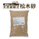寵喵樂天然崩解式松木砂-5kg