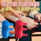 指力握力訓練器 攜帶方便,走到哪練到哪 手部減壓舒緩