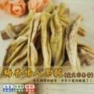 正宗台灣情人果製成!  將情人果醃製後,再烘乾製成,酸甜的口感是一極棒的!