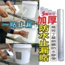 黏接力強,使用範圍廣 一撕一貼,簡單方便 密封堵漏/水泥屋頂裂縫/鐵皮鏽