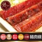 好吃涮嘴豬肉條,獨立真空包裝攜帶方便,走到哪吃到哪