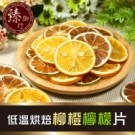 新鮮柳橙檸檬切片低溫烘焙製成,無任何添加、無防腐劑,可搭配甘甜梅沖泡,自然散發檸檬的香氣微酸微甜回甘