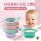 全矽膠材質, 不傷寶寶口腔, 學食時段最安心。 底部吸盤設計, 不易翻倒。