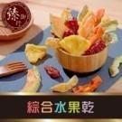 嚴選台灣新鮮水果烘焙製成,口感軟Q不乾不柴,絕無添加人工香料、防腐劑,大人小孩都愛的零嘴。