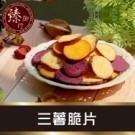 新鮮紫地瓜、新鮮甘藷和橘色地瓜切片製作,無添加香精、色素、保留原有風味。