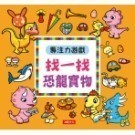 出版社:人類-童書/作者:人類文化編輯部