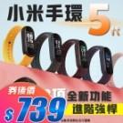 原價$937,限時下殺 【NCC認證】 動態彩色螢幕 體貼女性健康提醒功能 磁吸式充電設計