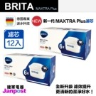 德國 BRITA MAXTRA+ / MAXTRA PLUS 濾芯 12入