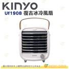 KINYO UF1908 復古冰冷風扇 水冷空調扇 移動式 節能省電 環保 桌上型 UF-1908