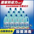 全台灣都在搶!防疫必備好物! 漂白、殺菌、消毒、除臭 內含次氯酸鈉可有效消毒殺菌