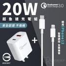 手機接近滿電 自動接換涓流充電 達到充電性能快速提升 認證充電頭+PD充電線