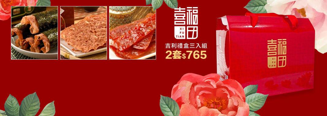 吉利禮盒(肉紙+肉乾)三入組*2套
