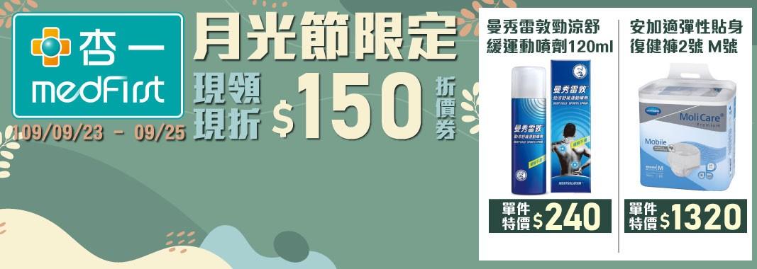 杏一 全館滿額折$199