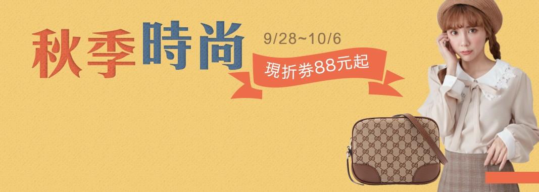 秋季時尚 現折券88元起