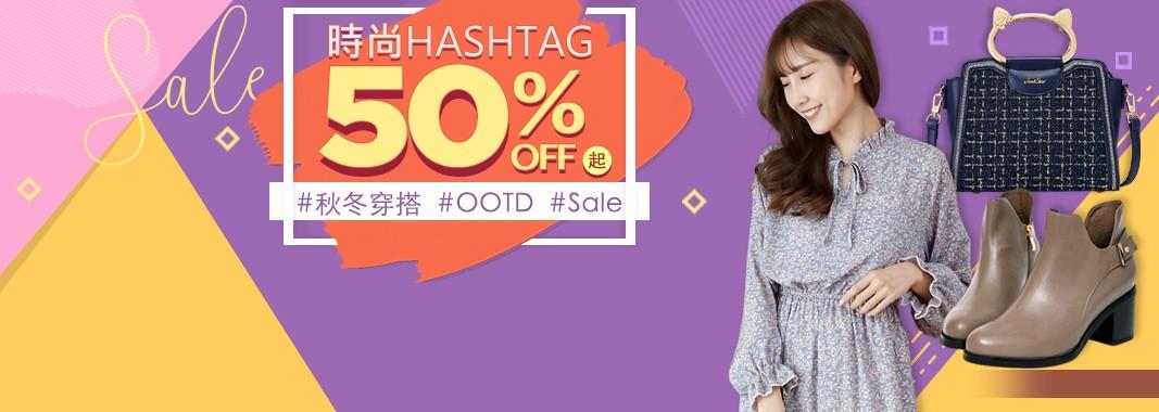 時尚#Hashtag 08