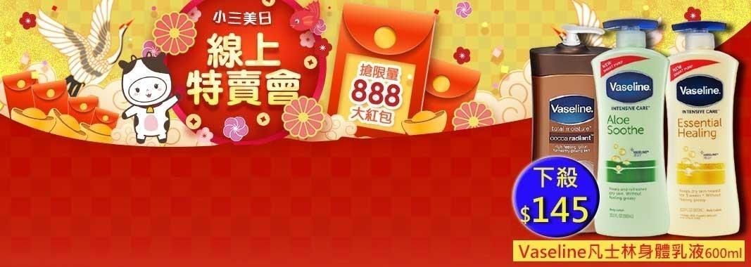 小三美日 限搶$888