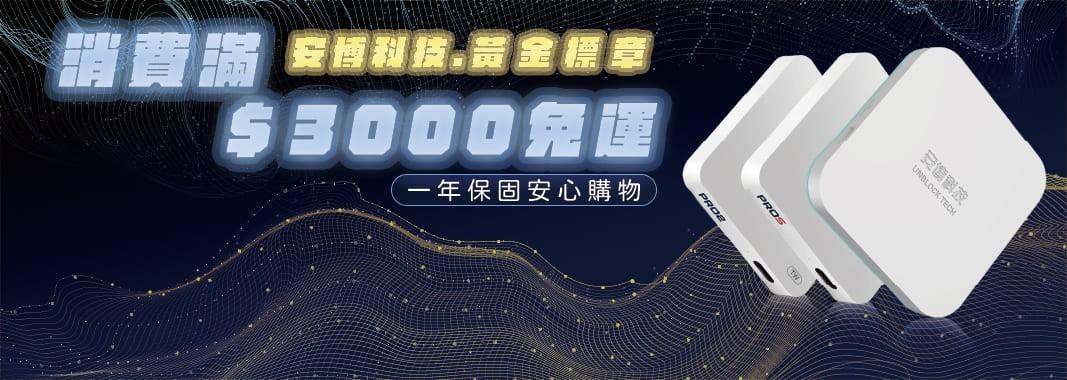 安博盒子 台灣代理商