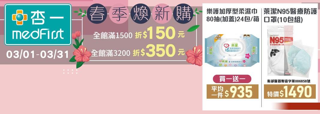 杏一 滿額折$350