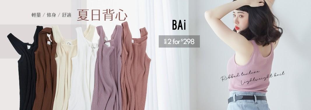 Bai e-shop 2件298